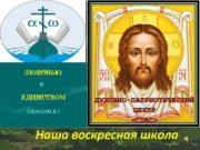Наша воскресная школа История воскресной школы 18
