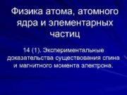 Физика атома атомного ядра и элементарных частиц 14