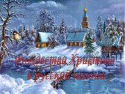 Рождество Христово в русской поэзии Рождество Христово
