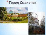 Смоленск город в России административный промышленный
