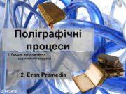 Поліграфічні процеси 1 Процес виготовлення друкованої продукції 2
