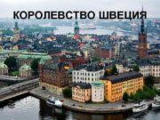 КОРОЛЕВСТВО ШВЕЦИЯ Герб Швеции Швеция расположена