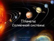Повторение УРАН НЕПТУН САТУРН МАРС ЮПИТЕР ЗЕМЛЯ ВЕНЕРА