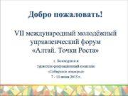Добро пожаловать VII международный молодёжный управленческий форум Алтай