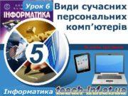 Урок 6 5 Інформатика Види сучасних персональних комп ютерів