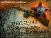 Посвящается светлой памяти Герасимова Михаила Трофимовича Подготовил суворовец