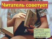Читатель советует Подготовили Ученики 10 -А класса МОУ