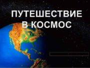 С давних времен загадочный мир планет и звезд