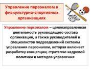 Управление персоналом в физкультурно-спортивных организациях Управление персоналом