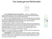 Гель-активы для тела ТМ Choco Latte Гель АЛОЭ