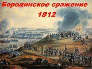 Бородинское сражение 1812 Отечественная война 1812 года