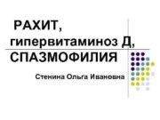 РАХИТ гипервитаминоз Д СПАЗМОФИЛИЯ Стенина Ольга Ивановна