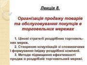 Лекція 8 Організація продажу товарів та обслуговування покупців