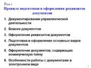 1 Тема 2 Правила подготовки и оформления реквизитов