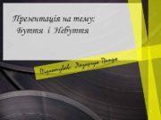 Презентація на тему Буття і Небуття Петро азарчук