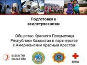 Подготовка к землетрясениям Общество Красного Полумесяца Республики Казахстан