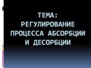 ТЕМА РЕГУЛИРОВАНИЕ ПРОЦЕССА АБСОРБЦИИ И ДЕСОРБЦИИ Абсорбция