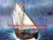 Великие Географические Открытия Открытие Америки Колумб Корабль