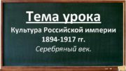 Тема урока Культура Российской империи 1894 -1917 гг