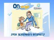 Урок безпечного Інтернету Тема 1 Спілкування В Інтернеті