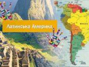 Латинська Америка Рівень Економічного розвитку Рівень економічого