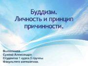 Выполнила Сухова Александра Студентка 1 курса 3 группы