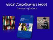 Global Competitiveness Report Кластеры и субиндексы Кластер 1.