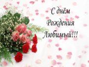 С днём Рождения Любимый!!! Я желаю тебе чтобы