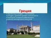 Греция Современная Греция наследница культуры Древней Греции