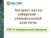 Экстракт пихты сибирской универсальный адаптоген 100