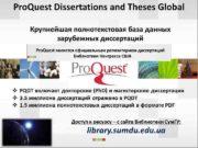 Поисковый интерфейс Pro Quest Поиск по всему
