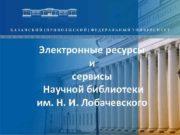 Электронные ресурсы и сервисы Научной библиотеки им Н