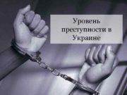 Уровень преступности в Украине преступления против собственности
