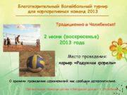 Благотворительный Волейбольный турнир для корпоративных команд 2013 Традиционно
