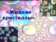«Жидкие кристаллы» pptcloud. ru  1. Введение