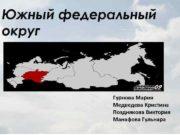 Южный федеральный округ Гурнова Мария Медведева Кристина Позднякова