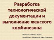 Разработка технологической документации и выполнение женского комбинезона Выполнила
