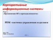 Корпоративные информационные системы Раздел 3 Применение ИТ в