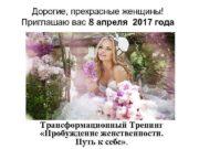 Дорогие прекрасные женщины Приглашаю вас 8 апреля 2017