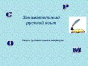 Занимательный русский язык Неделя русского языка и литературы