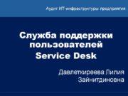 Аудит ИТ-инфраструктуры предприятия Служба поддержки пользователей Service Desk