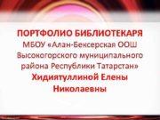 ПОРТФОЛИО БИБЛИОТЕКАРЯ МБОУ Алан-Бексерская ООШ Высокогорского муниципального района