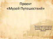 Проект Музей Путешествий Презентацию выполнили ученицы 3 А