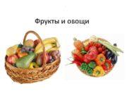 Фрукты и овощи Посмотрите какая аппетитная