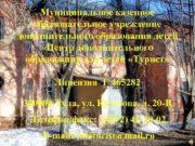 Муниципальное казенное образовательное учреждение дополнительного образования детей Центр
