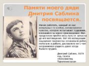 Памяти моего дяди Дмитрия Саблина посвящается Начав работать