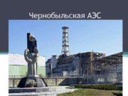 Чернобыльская АЭС Авария на ЧАЭС 1986 Чернобыль