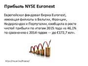 Прибыль NYSE Euronext Европейская фондовая биржа Euronext имеющая