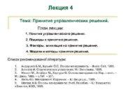 Лекция 4 Тема Принятие управленческих решений План лекции