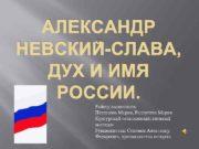 АЛЕКСАНДР НЕВСКИЙ-СЛАВА ДУХ И ИМЯ РОССИИ Работу выполнили